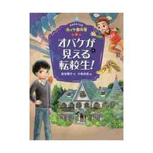 オバケが見える転校生! / 富安 陽子 作|books-ogaki