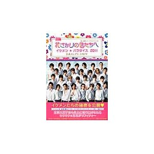 花ざかりの君たちへ イケメン★パラダイス / アンソロジー