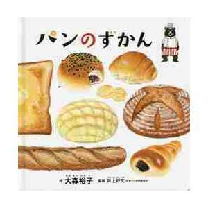 パンのずかん / 大森 裕子 作