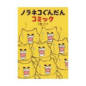 ノラネコぐんだんコミック / 工藤 ノリコ 著|books-ogaki