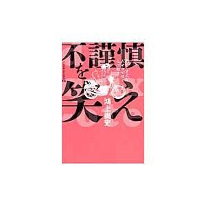 不謹慎を笑え/鴻上尚史/著の商品画像 ナビ