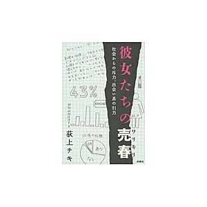 荻上チキ/著 扶桑社 2012年11月