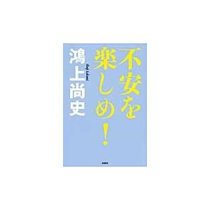 不安を楽しめ! /鴻上尚史/著の商品画像 ナビ