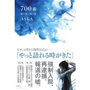 700番 第二巻 第三巻 / ASKA 著