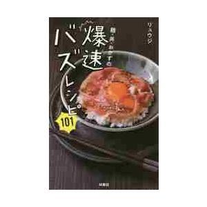 麺・丼・おかずの爆速バズレシピ101 / リュウジ