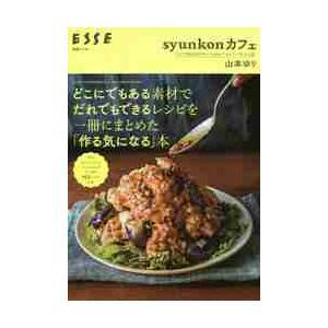 どこにでもある素材でだれでもできるレシピを一冊にまとめた「作る気になる」本 syunkonカフェ YURI YAMAMOTO'S RECIPES BO|books-ogaki