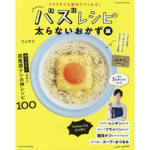 バズレシピ クタクタでも速攻でつくれる! 太らないおかず編 / リュウジ 著|books-ogaki