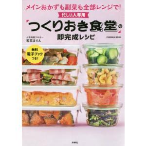 忙しい人専用「つくりおき食堂」の即完成レシピ メインもおかずも副菜も全部レンジで! / 若菜 まりえ 著|books-ogaki