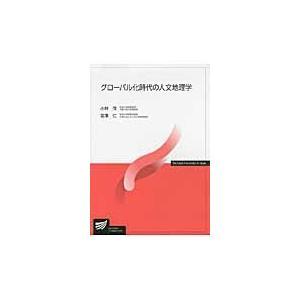 グローバル化時代の人文地理学 / 小林茂/編著 宮澤仁/編著|京都 大垣書店オンライン