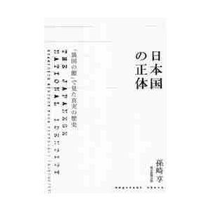 日本国の正体 「異国の眼」で見た真実の歴史 / 孫崎 享 著