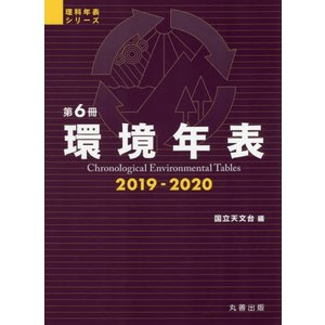 環境年表 第6冊(2019−2020) / 国立天文台 編
