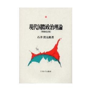 現代国際政治理論 / 石井貫太郎/著