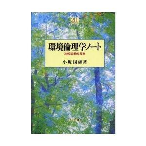 環境倫理学ノート 比較思想的考察 / 小坂国継/著