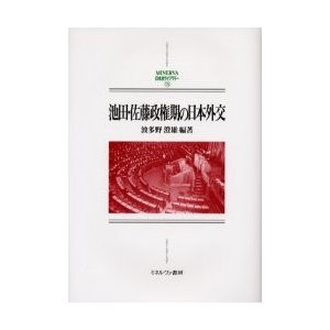 池田・佐藤政権期の日本外交 / 波多野澄雄/編著