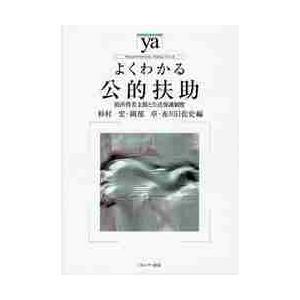 杉村宏/編 岡部卓/編 布川日佐史/編 ミネルヴァ書房 2008年09月