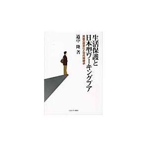 道中隆/著 ミネルヴァ書房 2009年10月