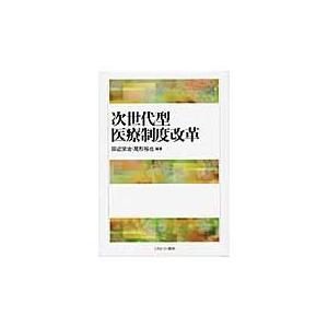 田近栄治/編著 尾形裕也/編著 ミネルヴァ書房 2009年08月