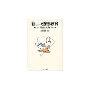 新しい道徳教育 理論と実践 / 広岡義之/編著 books-ogaki