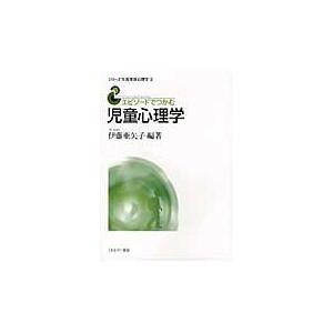 伊藤 亜矢子 編著 ミネルヴァ書房 2011年01月