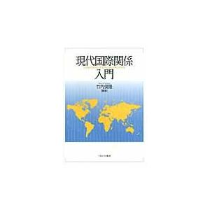 現代国際関係入門 / 竹内俊隆/編著