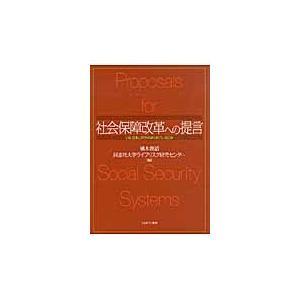橘木俊詔/編 同志社大学ライフリスク研究センター/編 ミネルヴァ書房 2012年06月