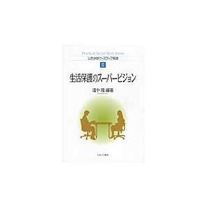 道中隆/編著 ミネルヴァ書房 2012年12月