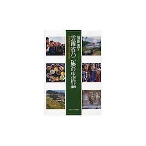 須藤護/著 ミネルヴァ書房 2013年08月