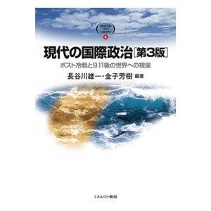 現代の国際政治 ポスト冷戦と9.11後の世界への視座 / 長谷川 雄一 編著
