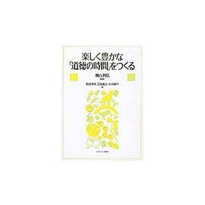 楽しく豊かな「道徳の時間」をつくる / 横山 利弘 監修|books-ogaki
