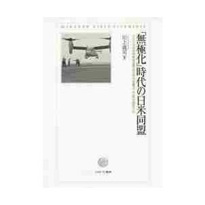 「無極化」時代の日米同盟 アメリカの対中宥和政策は日本の「危機の二〇年」の始まりか / 川上高司/著