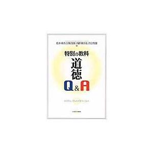 特別の教科道徳Q&A / 松本 美奈 他編 books-ogaki