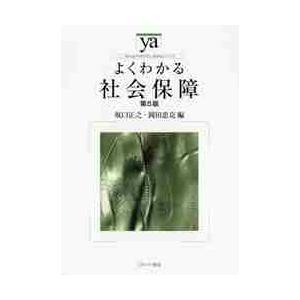 坂口正之/編 岡田忠克/編 ミネルヴァ書房 2018年05月