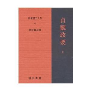新釈漢文大系 95 / 原田 種成