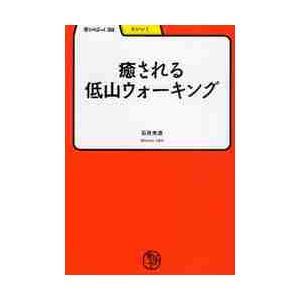 石井光造/著 明治書院 2010年04月