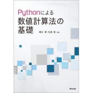 Pythonによる数値計算法の基礎 / 橋本 修 著 京都 大垣書店オンライン