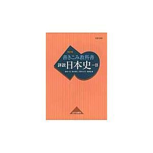 309 書きこみ教科書 詳説日本史B 改 / 塩田 一元 他編