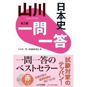 山川 一問一答 日本史 第3版 / 日本史一問一答編集委