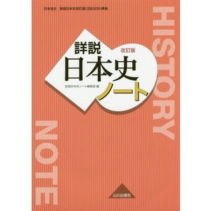 309 日本史B 詳説日本史ノート 改訂 / 詳説日本史ノート編集