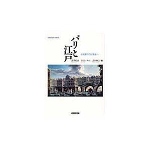 高沢紀恵/編 アラン・ティレ/編 吉田伸之/編 山川出版社 2009年06月
