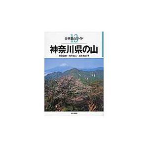 原田 征史 他著 山と溪谷社 2017年03月