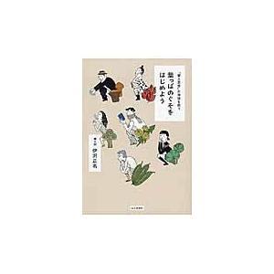 伊沢 正名 著 山と溪谷社 2017年01月