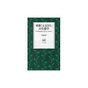 高槻 成紀 著 山と溪谷社 2014年12月