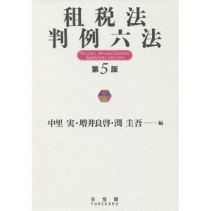 租税法判例六法 第5版 / 中里 実 他編 京都 大垣書店オンライン