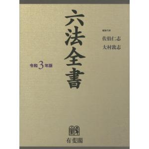 六法全書 令和3年版 2巻セット / 佐伯 仁志 編集代表 京都 大垣書店オンライン