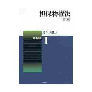 担保物権法 第4版 現代民法 3 / 道垣内 弘人 著の商品画像