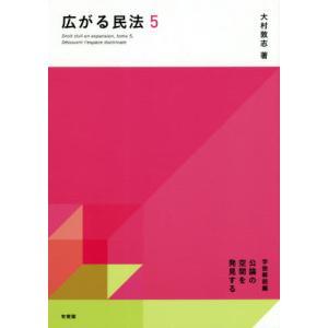 広がる民法 5 / 大村敦志/著