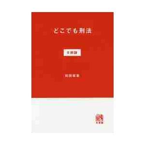 どこでも刑法 #総論 / 和田 俊憲 著