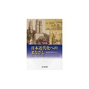 写真集 日本近代化へのまなざし 韮山代官 / 江川文庫 編