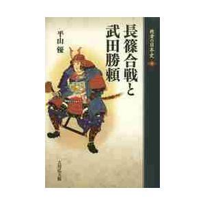 長篠合戦と武田勝頼 / 平山 優 著