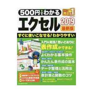 500円でわかるエクセル2019 最新版|京都 大垣書店オンライン